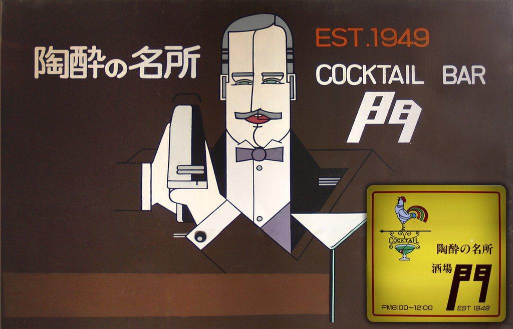 仙台市国分町、陶酔の名所 「酒場 門」。
